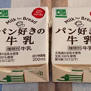 パン好きのための牛乳