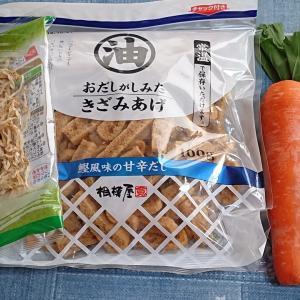 切干大根の煮物 ~Season6~