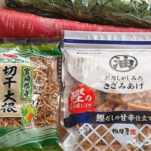 切干大根の煮物 ~Season7~