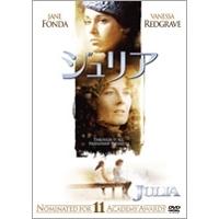 尊敬する映画 『ジュリア ('77米)』