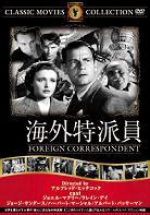 『海外特派員 (1940米)』
