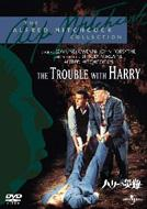 『ハリーの災難 (1956米)』