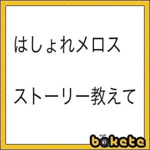 太宰桜桃忌に寄せて(再)