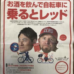 エルドレッド×前田智徳の飲酒運転ゼロ広告「お酒を飲んで自転車に乗るとレッド」