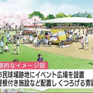 広島市民球場跡地は『イベント広場』に 広島市がイメージ公開