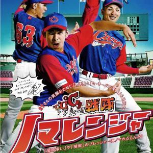【悲報】広島カープの限定ユニフォーム2020年版、今だに発表なし。