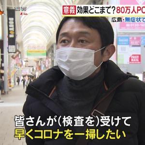 【広島】有吉弘行、普通に街頭インタビューされるwwwxw