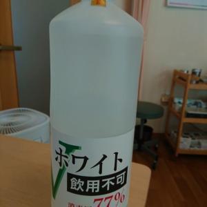 アルコール77%