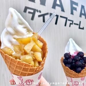 ダイワファームの新鮮ミルク ソフトクリーム♪