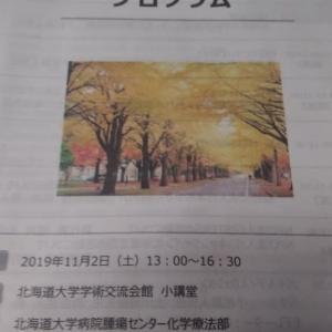 11月2日の講演会