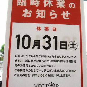 ナイキ×サカイコラボ ブラックスニーカー★ベクトルプラス西大寺店★ブログ見たよ!で買取額アップ!