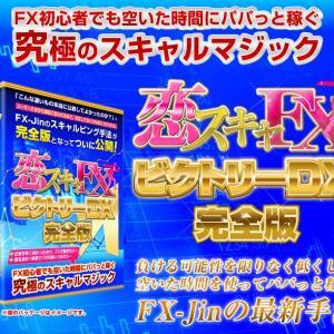 FX情報商材 ランキング 日本一分かりやすい売上本数ランキング