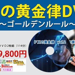 「FXの黄金律DVD」は詐欺商材か検証!