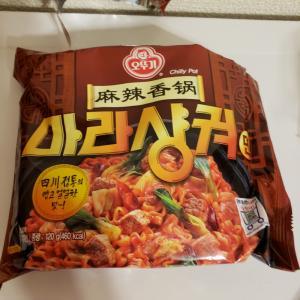 最強激辛!!!!!麻辣香鍋麺