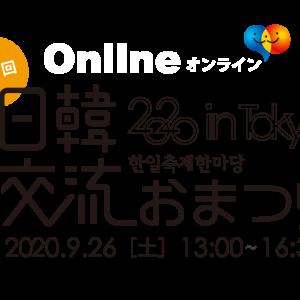 日韓交流おまつり2020 in Tokyo