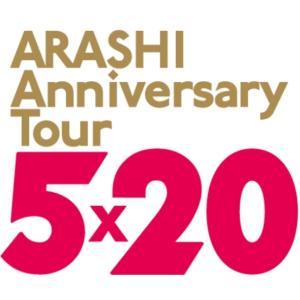 ARASHI Anniversary Tour 5×20@大阪