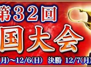 【限定イベント「第32回全国大会」予選】(音声付)SEGA「MJ」『三麻』イベント対戦その3