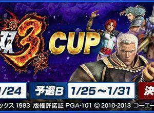 【限定EV「P真・北斗無双第3章CUP」予選A】(音声付)SEGA「MJ」『三麻』EV対戦その2