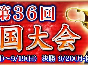 【限定イベント「第36回全国大会」予選】(音声付)SEGA「MJ」『三麻』イベント対戦その5