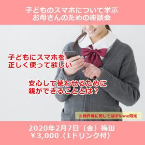 【募集】2/7 (金)子どものスマホについて学ぶお母さんのための座談会@梅田