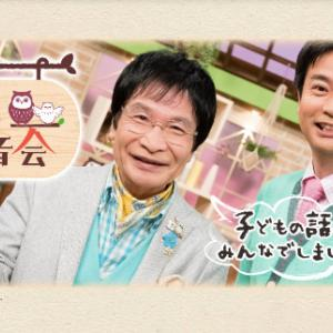 NHK Eテレ「ウワサの保護者会」にファミ片理事出演!