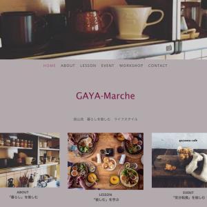 【コンサル付きHP制作事例】暮らし探求家 我山理恵さん「GAYA-Marche」