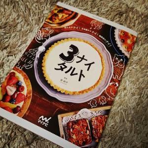 タルトが簡単に作れるレシピ本