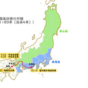 東国追討使の派遣【治承・寿永の乱 vol.48】