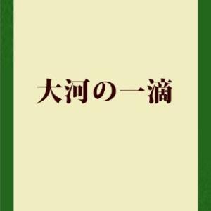 原爆記念日。人生に疲れたら五木寛之の書を。