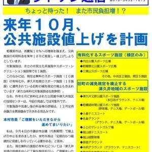 「タドケン通信」(2019年9月号)を発行しました!