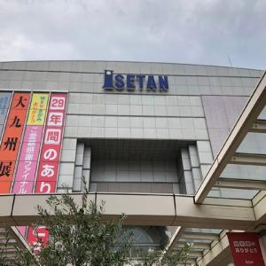 きのう9月30日、伊勢丹相模原店が閉店
