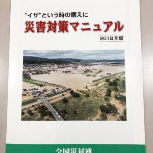 台風19号で被災した方からの相談が次々と ―― 被災者に寄り添い、改善・充実求める