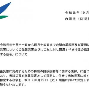 台風19号災害が「激甚災害」に指定される! ―― 国道413号(道志みち)復旧工事は国による代行も決定