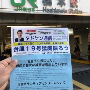 台風以降、お休みしていた橋本駅での朝宣伝を再開! ―― 被災地支援を呼びかけました
