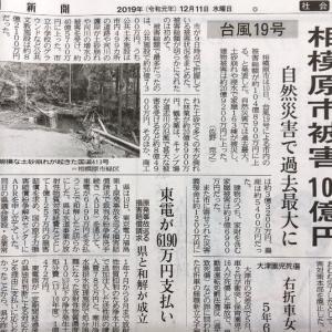 台風19号対応の「相模原市災害対策本部」廃止、今後の対応は「相模原市災害復旧・復興推進本部」で