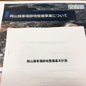 「新たなまちづくりに関する特別委員会」の行政視察で、岡山市と大阪市へ