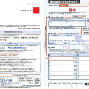 これが相模原市の特別定額給付金の申請書です! ―― 申請書の発送は今日から始まります