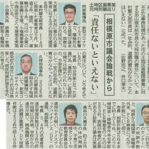 6月定例会議の代表質問論戦が、神奈川新聞に掲載されました ―― 相模原市は積極的にPCR検査を実施