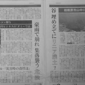 東京新聞が、おかしなことだらけの「(仮称)津久井農場計画」を大きく報道!
