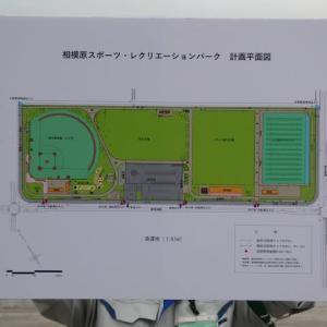 在日米軍との共同使用区域内にオープンする「相模原スポーツ・レクリエーションパーク」の内覧へ