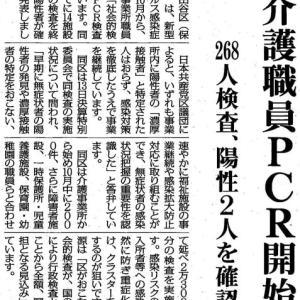 世田谷区で、介護職員へのPCR検査始まる ―― 相模原市でも実施するよう一般質問で求めました