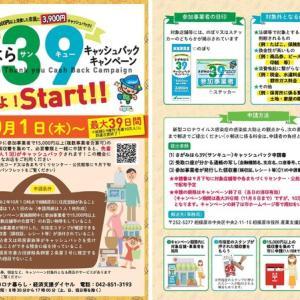 「さがみはら39(サンキュー)キャッシュバックキャンペーン」をご利用ください!!