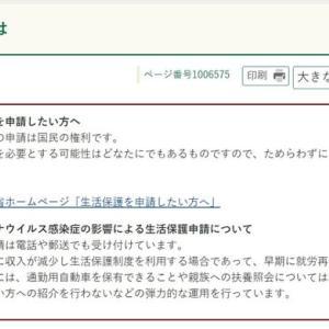 生活保護申請は「国民の権利です」「ためらわずに相談を」 ―― 市ホームページが更新されました!!