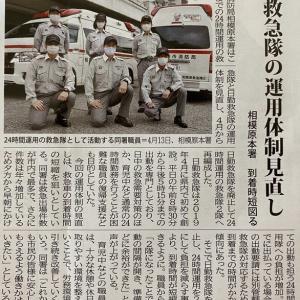 タウンニュース(さがみはら緑区版)に、相模原本署の救急隊増隊が掲載されていました