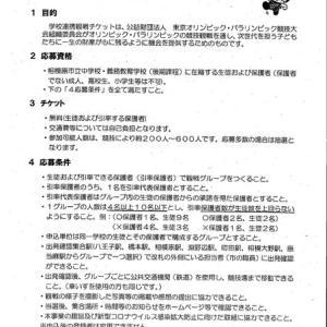 小・中学生の東京オリパラ観戦事業は中止を! ―― 新型コロナ感染だけでなく、熱中症の危険性も
