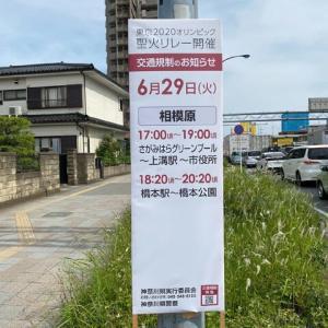 神奈川県内の聖火リレー、公道走行中止に ―― オリンピック自体の中止判断を一刻も早く