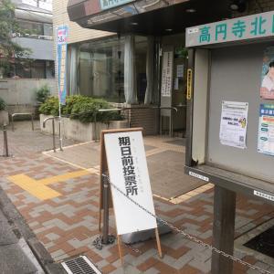 期日前投票 = 未知数だね東京