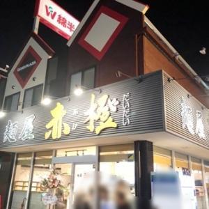 あの人気ラーメン店が豚骨ラーメンになってリニューアルオープン! 赤橙 愛知県江南市