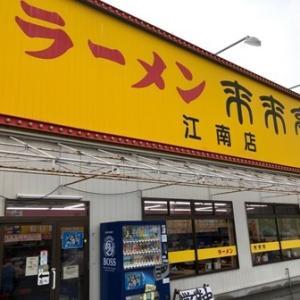 旨辛!赤味噌ラーメンをランチタイムに定食で! 来来亭江南店 愛知県江南市