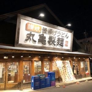 うま辛肉々釜玉、夜なきうどんは好きな釜玉でもう一杯無料! 丸亀製麺 愛知県江南市